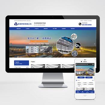 (带手机版数据同步)电缆桥架定制生产类网站织梦模板 蓝色钢结构通用企业网站模板下载
