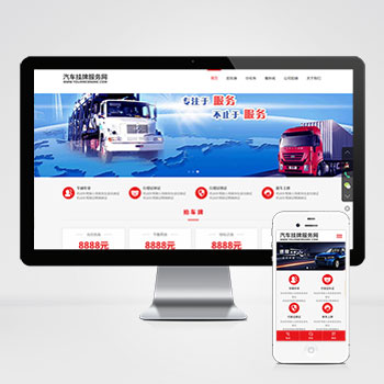 (自适应手机版)HTML5汽车新车挂牌汽车业务服务类网站织梦模板 汽车挂牌服务网站模板下载