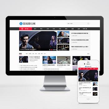 (带手机版数据同步)新闻资讯排行网类网站织梦模板 新闻门户网站模板下载