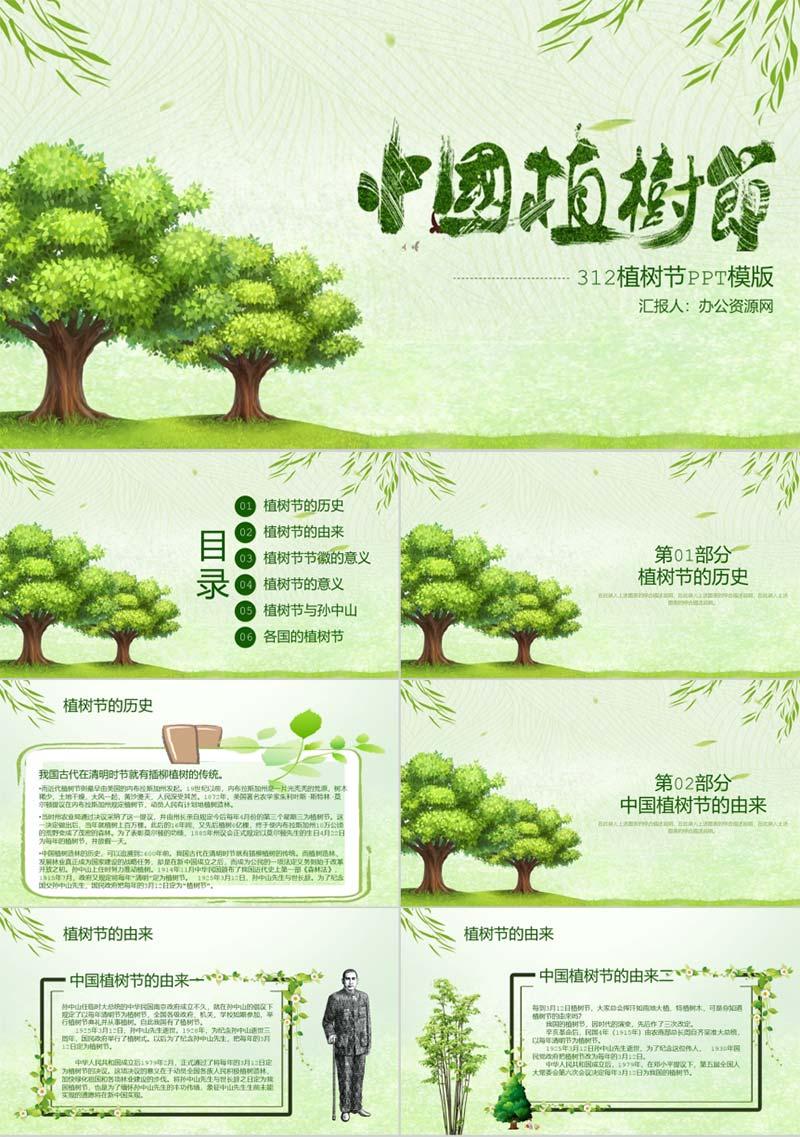绿色清新简约3.12中国植树节PPT模板