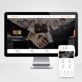 (自适应手机版)响应式代理记账财政咨询服务类网站织梦模板 html5财务会计类网站模板下载