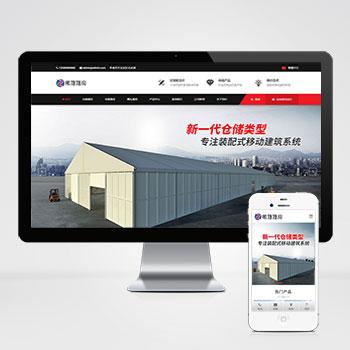 (带手机版数据同步)帐篷篷房建筑建材定制设计类网站织梦模板 工业帐篷大棚网站模板下载