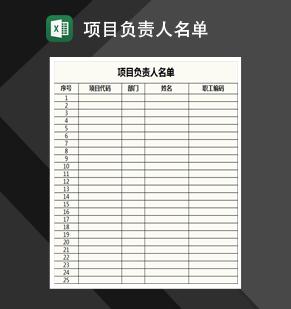 项目负责人名单表格Excel模板