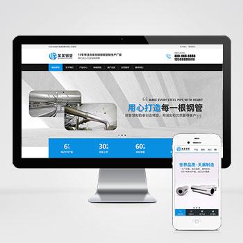 (带手机版数据同步)营销型无缝钢管金属制品类网站织梦模板 不锈钢管管道网站模板下载