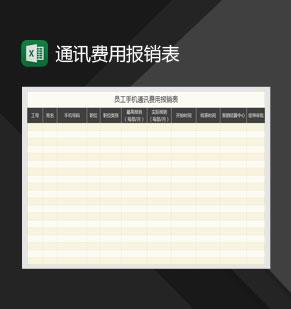员工手机通讯费用报销表Excel模板