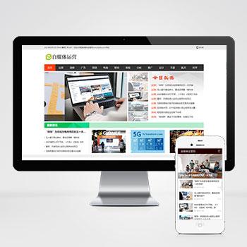 (带手机版数据同步)自媒体运营类网站织梦模板 新闻门户资讯媒体网站模板下载