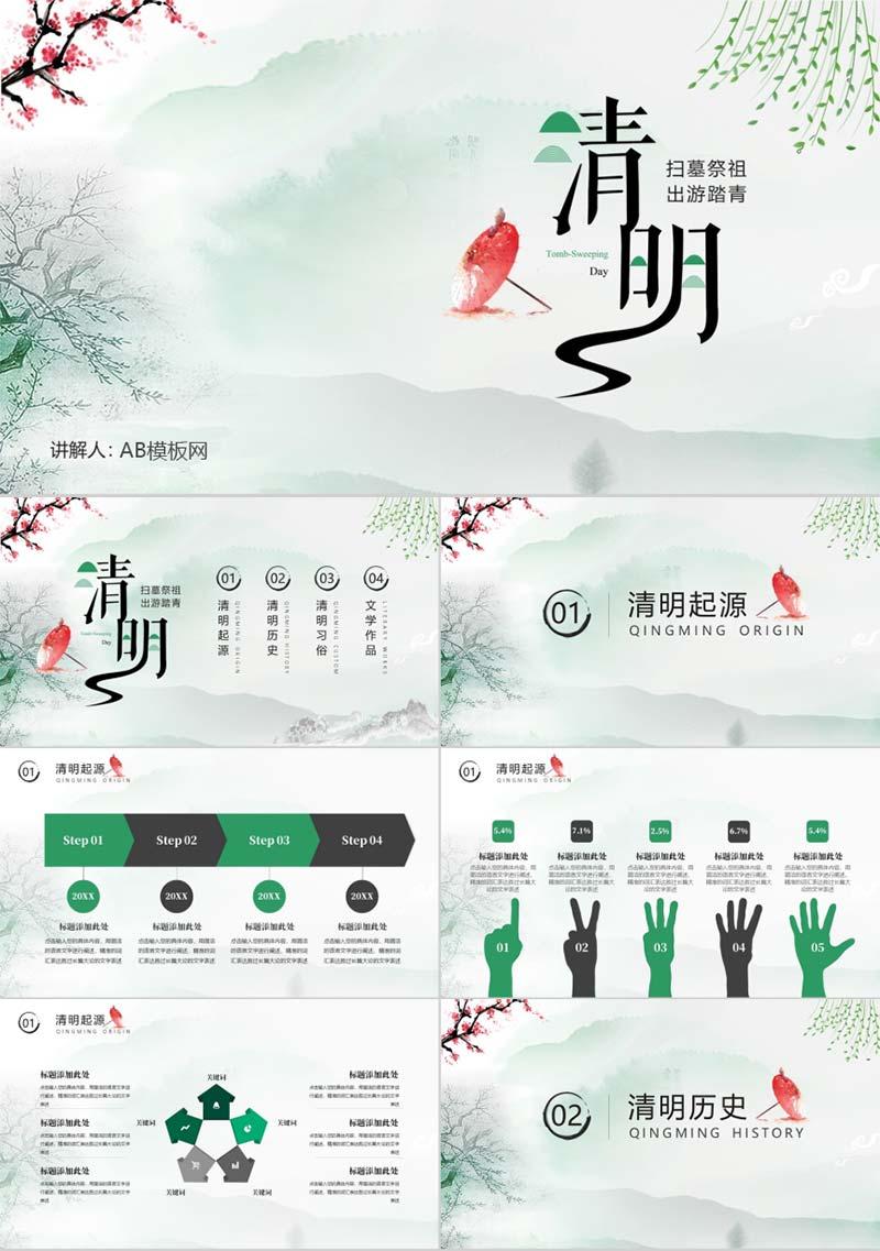 简约清新设计清明节节日介绍PPT模板