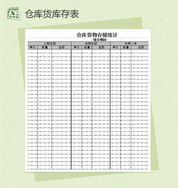 仓库货物存储统计excel表格模板