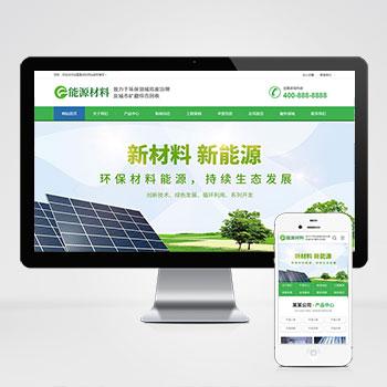 (带手机版数据同步)环保新材料新能源类网站织梦模板 绿色环保企业营销型网站模板下载