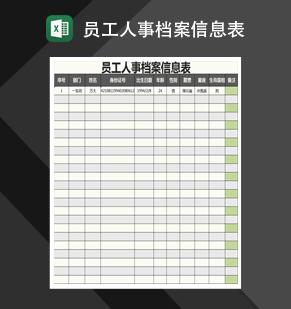 员工人事档案信息表Excel模板