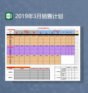 月销售计划和规划Excel模板