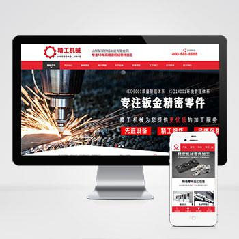(带手机版数据同步)营销型机械零件钣金加工类网站织梦模板 红色精工精密仪器设备网站模板下载