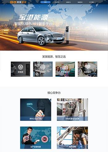 简洁的汽车能源科技公司官网html模板
