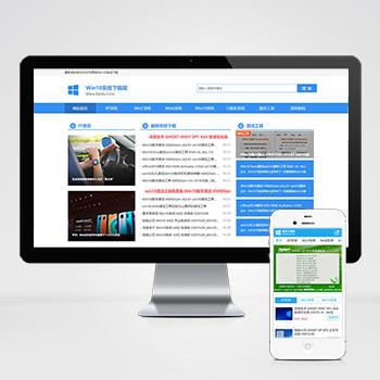 (带手机版数据同步)电脑操作系统软件下载类网站织梦模板 windows系统软件下载网站模板