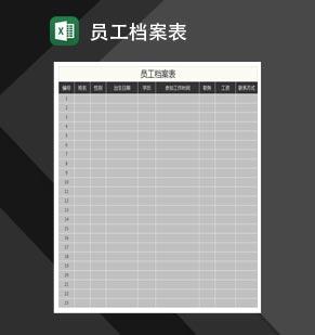 简约通用员工档案表Excel模板