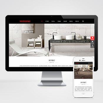 (自适应手机版)中英文响应式建材陶瓷瓷砖类企业织梦模板 装修建材中英双语网站模板下载