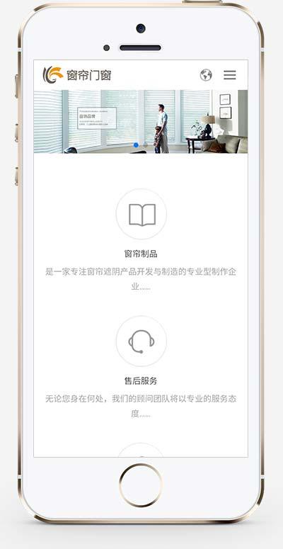 (自适应手机版)中英文双语窗帘门窗类网站织梦模板 窗帘门窗装饰网站模板下载