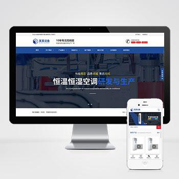 (自适应手机版)响应式营销型恒温恒湿机环境设备类网站织梦模板 蓝色营销型空调设备网站模板下载