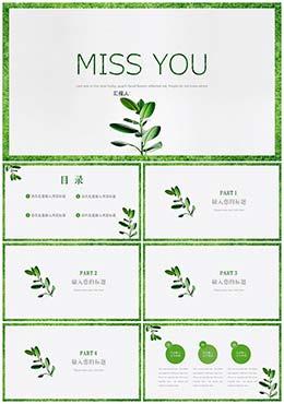 极简小清绿叶通用PPT模板