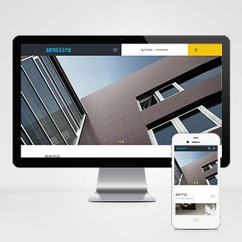 (自适应手机版)中英文双语响应式建筑行业织梦模板 建筑行业建筑公司网站模板