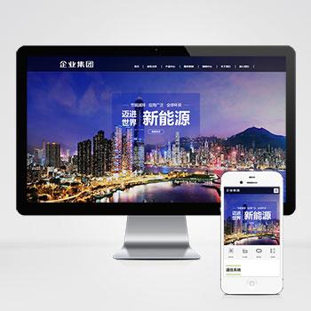 (自适应手机版)响应式高端企业集团类织梦模板 绿色新能源产业集团网站模板下载