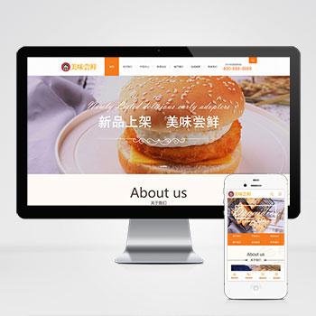 (带手机版数据同步)蛋糕面包食品类网站织梦模板 食品糕点类网站模板下载