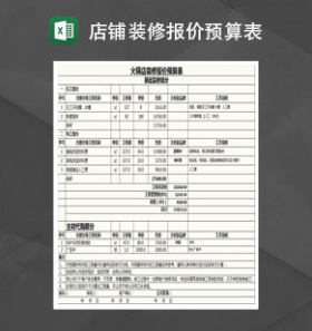 火锅店装修报价预算表Excel模板