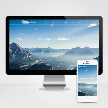 (自适应手机版)响应式网络设计金融各行业企业通用织梦网站模板下载