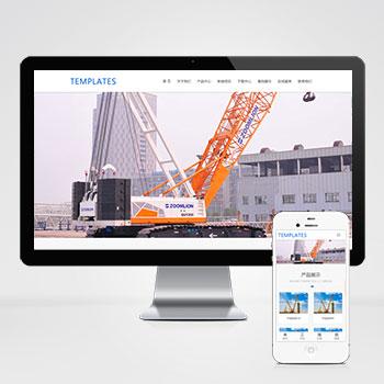 (自适应手机端)响应式蓝色大气重工机械制造企业织梦模板