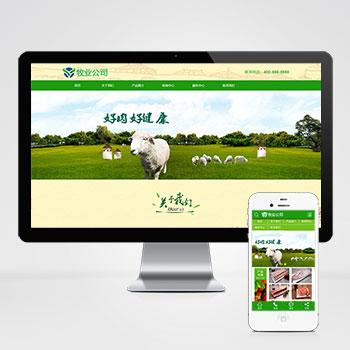 绿色畜牧肉类食品行业织梦dedecms模板(带手机端)