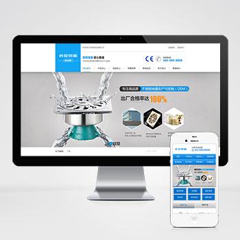 (带手机版数据同步)营销型防臭不锈钢浴室地漏类网站织梦模板 蓝色地漏防水设备网站模板下载