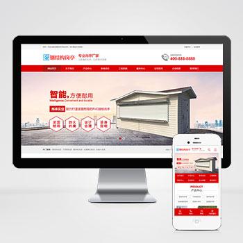 (带手机数据同步)钢结构岗亭类网站织梦模板 红色移动岗亭户外岗亭网站模板下载