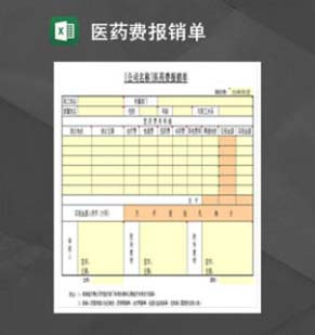 医药费报销单Excel模板