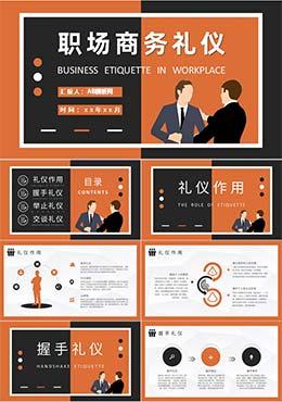 职场商务礼仪培训企业员工社交礼仪学习心得PPT模板