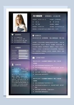 紫色商务风格UI设计师职位个人求职简历Word模板