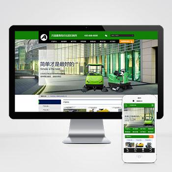 (pc+wap)营销型电动扫地机洗地机清洁设备网站织梦模板