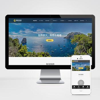 (自适应手机端)酒店民宿网站pbootcms模板 客房旅馆网站源码下载