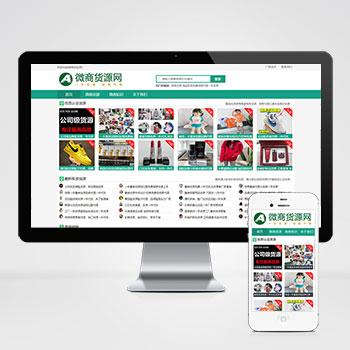 (自适应手机版)微商货源网站织梦模板 网店微商代理网站模板下载