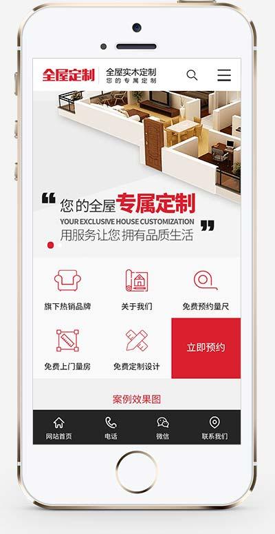 (带手机版数据同步)高端全屋定制类网站织梦模板 装修设计类网站模板下载
