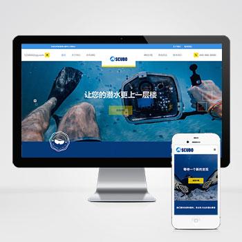 (自适应手机版)水上运动设备织梦模板 潜水服务公司网站模板下载