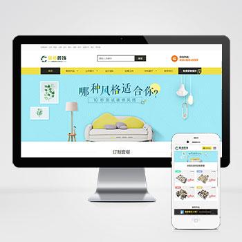 (带手机版数据同步)装修装饰设计公司网站织梦模板 家装设计公司网站模板下载