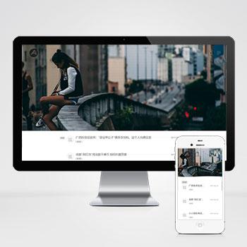 (自适应手机版)简约清新文艺范博客主题织梦模板 个人文章博客网站模板下载