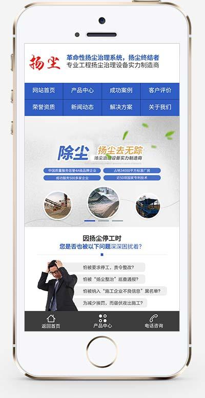 (带手机版数据同步)营销型道除尘扬尘废气处理网站织梦模板 除尘设备网站模板下载