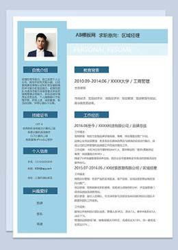 蓝色商务风格区域经理职业个人求职简历Word模板