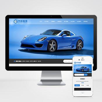 (自适应手机版)蓝色响应式车行汽车租赁网站织梦模板 二手车销售出租公司网站模板下载