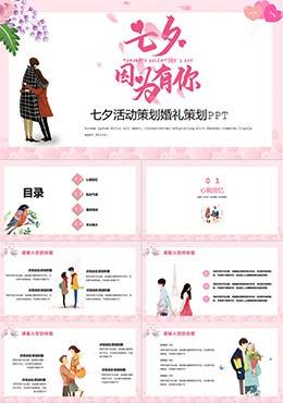 粉色小清新七夕主题活动策划婚礼策划PPT模板