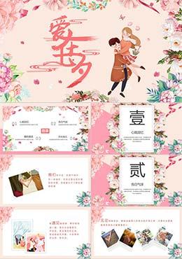 粉色小清新爱在七夕表白相册PPT模板