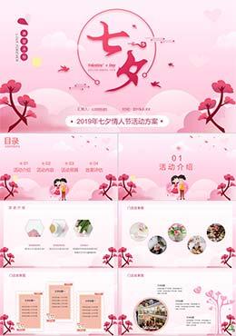 粉色唯美七夕情人节告白活动策划方案PPT模板