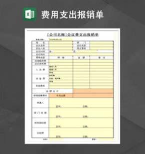 会议费支出报销单Excel模板