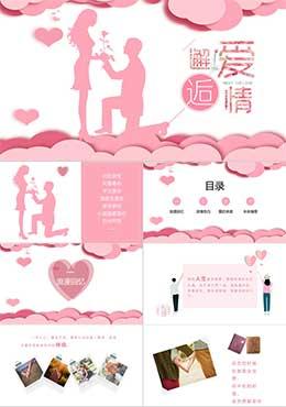 邂逅爱情七夕情人节求婚告白表白PPT模板